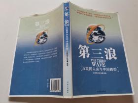 第三浪:互联网未来与中国转型
