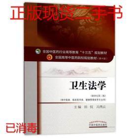 """全国中医药行业高等教育""""十三五""""规划教材·卫生法学"""