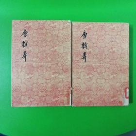 唐戏弄(全二册)