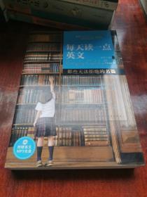 每天读一点英文:那些无法抗拒的名篇:每天读一点英文经典卷
