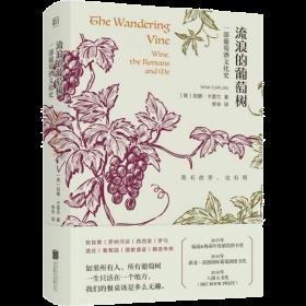 流浪的葡萄树-一部葡萄酒文化史