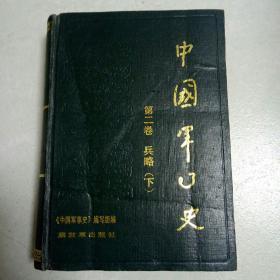 中国军事史  第二卷  兵略(下)
