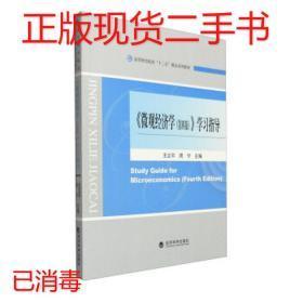 《微观经济学(第四版)》学习指导