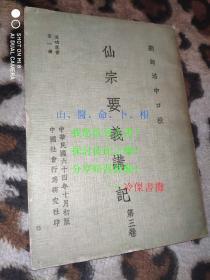 原版旧书《仙宗要义讲记》第三卷   平装一册 ——实拍现货,不需要查库存,不需要从台湾发。欢迎比价,如若从台预定发售,价格更低!