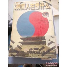 特价~(特价)韩国人在想什么9787219038024安凌