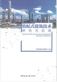 装配式建筑技术研究与应用 9787112252947 东莞市建筑科学研究所 中国建筑工业出版社 蓝图建筑书店