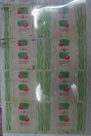 五十年代六十年代老糖纸 蜡纸20种 玻璃纸45种 内详