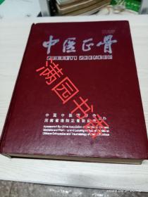 中医正骨2000年1-12