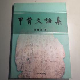 甲骨文论集 16开 平装本 陈炜湛 著 上海古籍出版社 2003年1版1印 私藏 全新品相