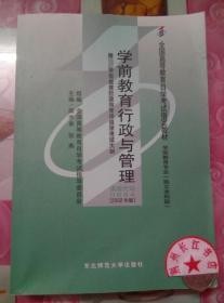 学前教育行政与管理:2002年版