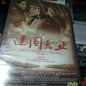 建国大业 DVD光盘 未拆封新碟.