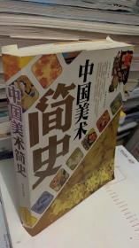 中国美术简史/ 陆云达 著 / 中国文史出版社9787503445071