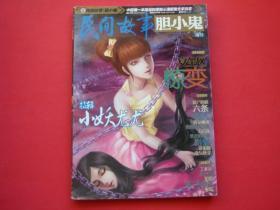民间故事胆小鬼2009增刊2(小妖尤尤特辑)