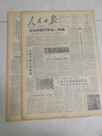 人民日报1958年3月27日1--8版;