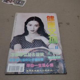 健康文摘1995.11
