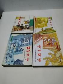 十大古典白话短篇小说丛书,醒世恒言,警世通言,喻世明言,三国演义