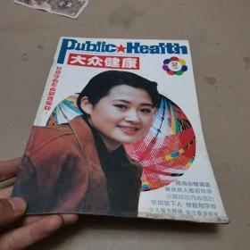 健康指南杂志1996.2