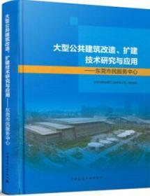大型公共建筑改造、扩建技术研究与应用-东莞市民服务中心 9787112252015 东莞市莞城建筑工程有限公司 中国建筑工业出版社