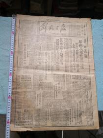 民国三十六年延安版解放日报12页