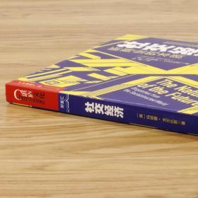 正版社交经济:新商业的质未来新零售与共享分享经济席卷海量爆发用户小群效应奇点电商媒体的隐性力量书籍