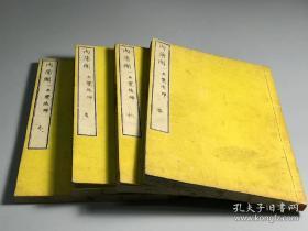 《肉蒲团》(一名《觉后禅》),日本刊本,春夏秋冬 四册全。美品。宝永二年(清康熙44年,1705)
