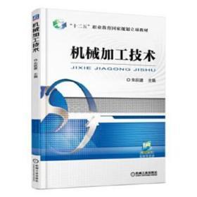 全新正版图书 机械加工技术  朱跃建  机械工业出版社  9787111531807 王维书屋