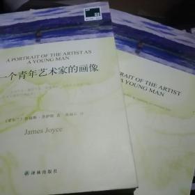 双语译林 壹力文库:一个青年艺术家的画像