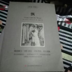 读名著学英语:飘(英汉对照)