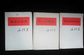论政策+毛泽东目前形势和我们的任务+愚公移山+反对资本主义+中国革命战争的战略问题 + 青年运动的方向+为人民服务+纪念白求恩(毛泽东)共9本合售,品见图
