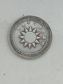 """中华民国二十五年党徽一分,双脚夹""""平"""",罕见稀少品种,直径18.7毫米。"""