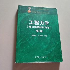 """工程力学(静力学和材料力学 第3版)/""""十二五""""普通高等教育本科国家级规划教材·面向21世纪课程教材"""