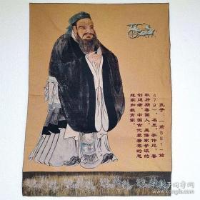 孔子刺绣织锦绣画