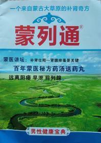 《蒙列通》男性健康宝典(一个来自蒙古大草原的补肾奇方)