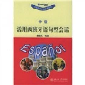 活用西班牙语句型会话(中级)