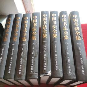 中国书法全集【全八册】