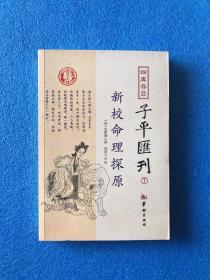 四库存目子平汇刊7 新校命理探原