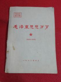 毛泽东思想万岁【16开本】带毛像林题