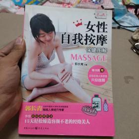 女性自我按摩保健图解(新版)
