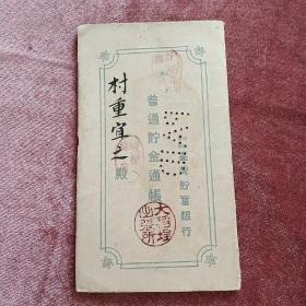 民国存折《普通贮金通账》  昭和10年(1934年)
