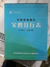 中国农业银行宝鸡分行志