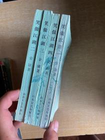 笑傲江湖(全四册)  非馆藏!  品好! 1985年初版本!