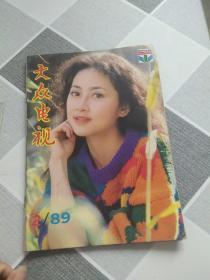 大众电视1989年全年1-12月