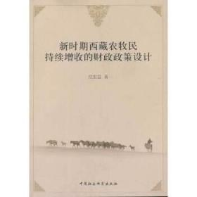 正版二手新时期西藏农牧民持续增收的财政政策设计