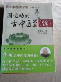 包邮 圆运动的古中医学(续)