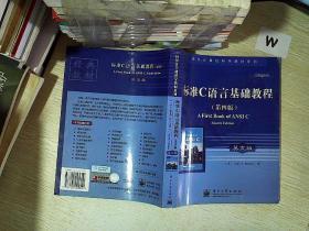 国外计算机科学教材系列:标准C语言基础教程(英文版)(第4版)