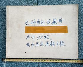 商标 《各种商标收藏册》(计48枚 其中原画稿9枚)补图另发