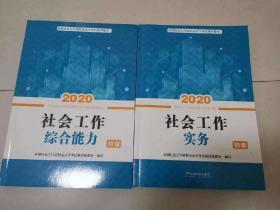 2020初级社会工作者2册