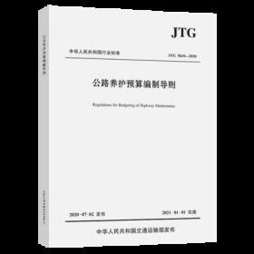 JTG 5610-2020 公路养护预算编制导则 9787114167331 交通运输部路网监测与应急处置中心 人民交通出版社股份有限公司