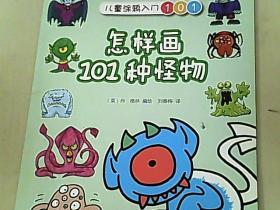 儿童涂鸦入门101:怎样画101种怪物