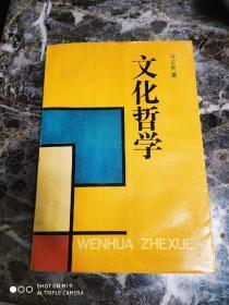 文化哲学(出版社馈赠样书) 一九九0年一版一印仅3700册